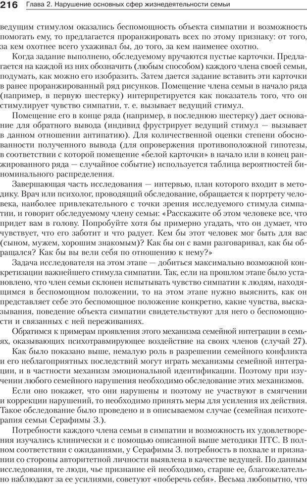 PDF. Психология и психотерапия семьи[4-е издание]. Юстицкис В. В. Страница 212. Читать онлайн