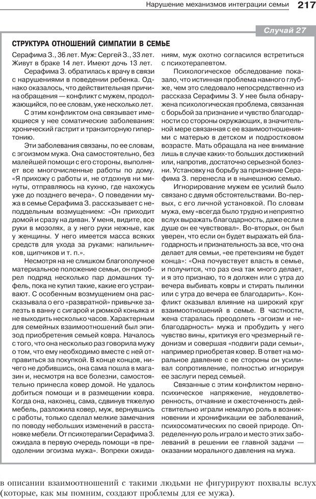 PDF. Психология и психотерапия семьи[4-е издание]. Юстицкис В. В. Страница 213. Читать онлайн