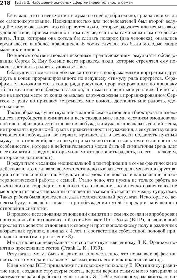 PDF. Психология и психотерапия семьи[4-е издание]. Юстицкис В. В. Страница 214. Читать онлайн
