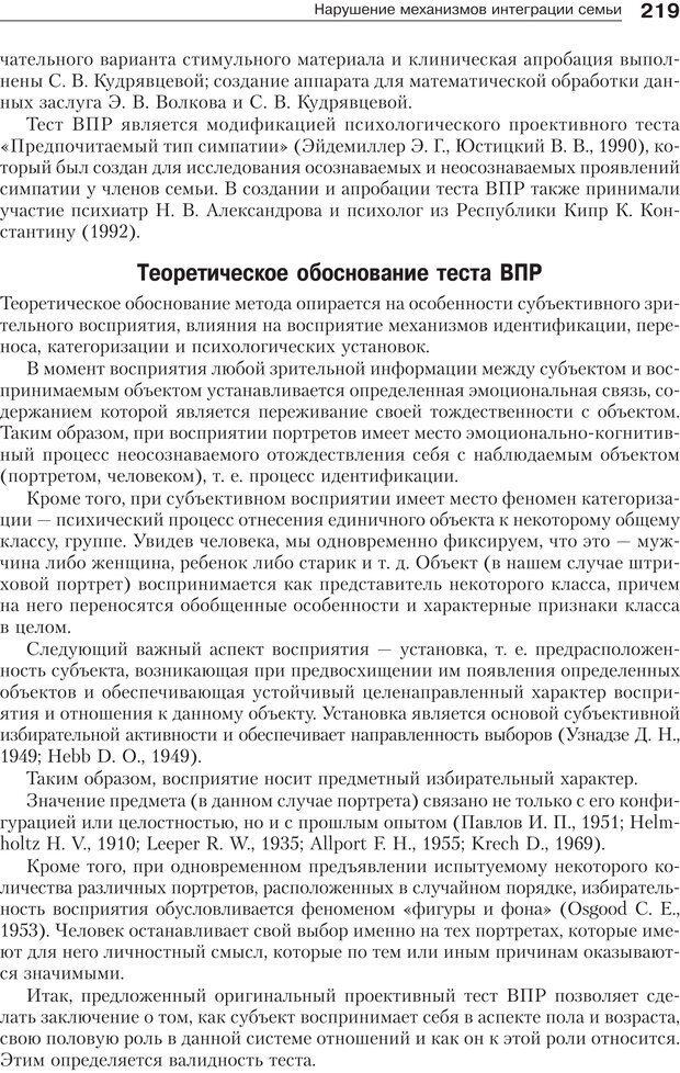 PDF. Психология и психотерапия семьи[4-е издание]. Юстицкис В. В. Страница 215. Читать онлайн