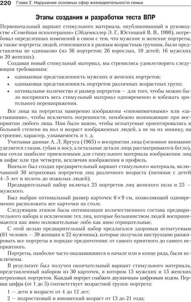 PDF. Психология и психотерапия семьи[4-е издание]. Юстицкис В. В. Страница 216. Читать онлайн