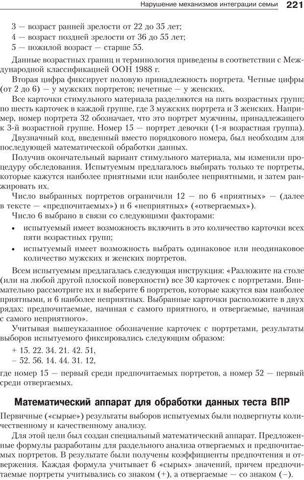 PDF. Психология и психотерапия семьи[4-е издание]. Юстицкис В. В. Страница 217. Читать онлайн
