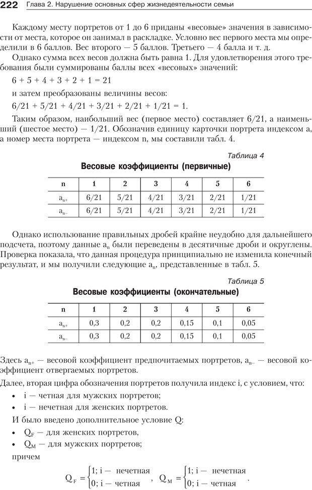 PDF. Психология и психотерапия семьи[4-е издание]. Юстицкис В. В. Страница 218. Читать онлайн