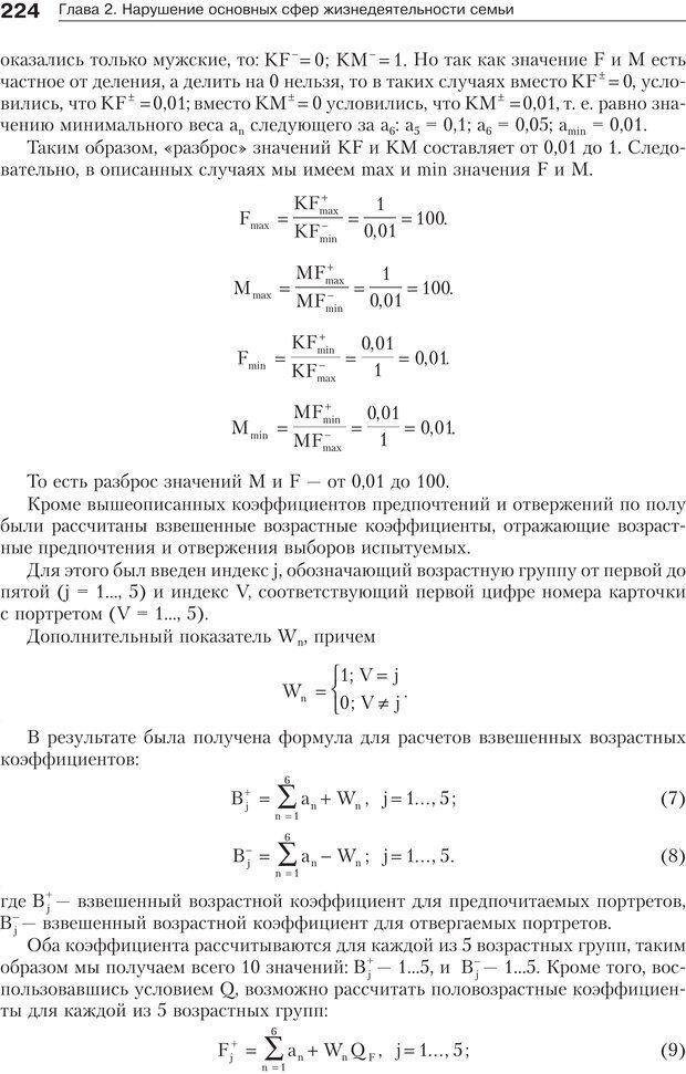 PDF. Психология и психотерапия семьи[4-е издание]. Юстицкис В. В. Страница 220. Читать онлайн
