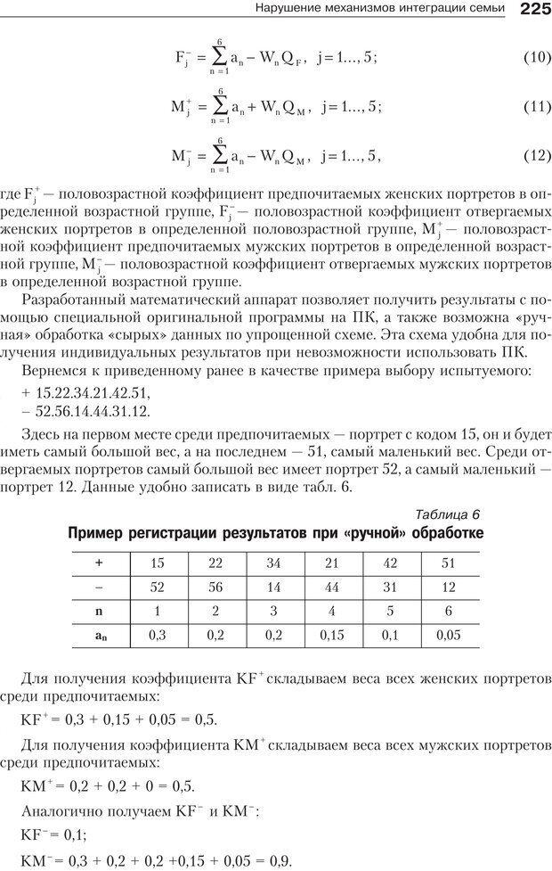 PDF. Психология и психотерапия семьи[4-е издание]. Юстицкис В. В. Страница 221. Читать онлайн