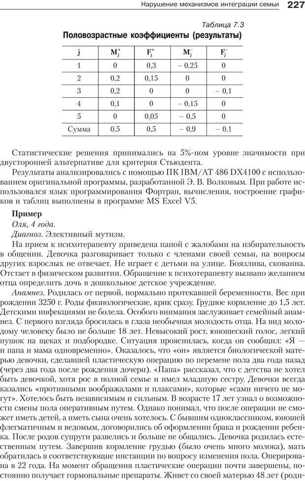 PDF. Психология и психотерапия семьи[4-е издание]. Юстицкис В. В. Страница 223. Читать онлайн