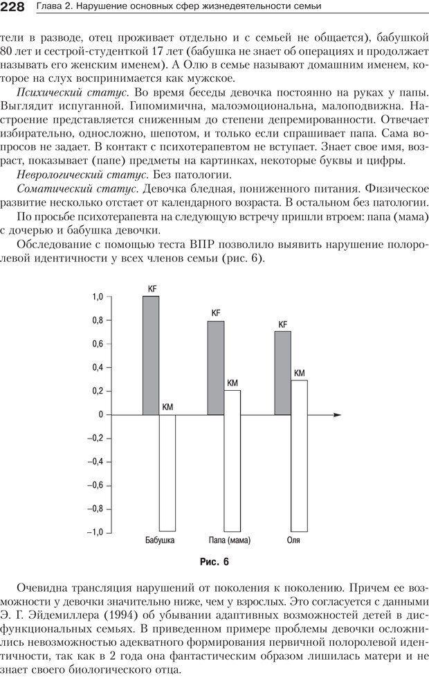 PDF. Психология и психотерапия семьи[4-е издание]. Юстицкис В. В. Страница 224. Читать онлайн