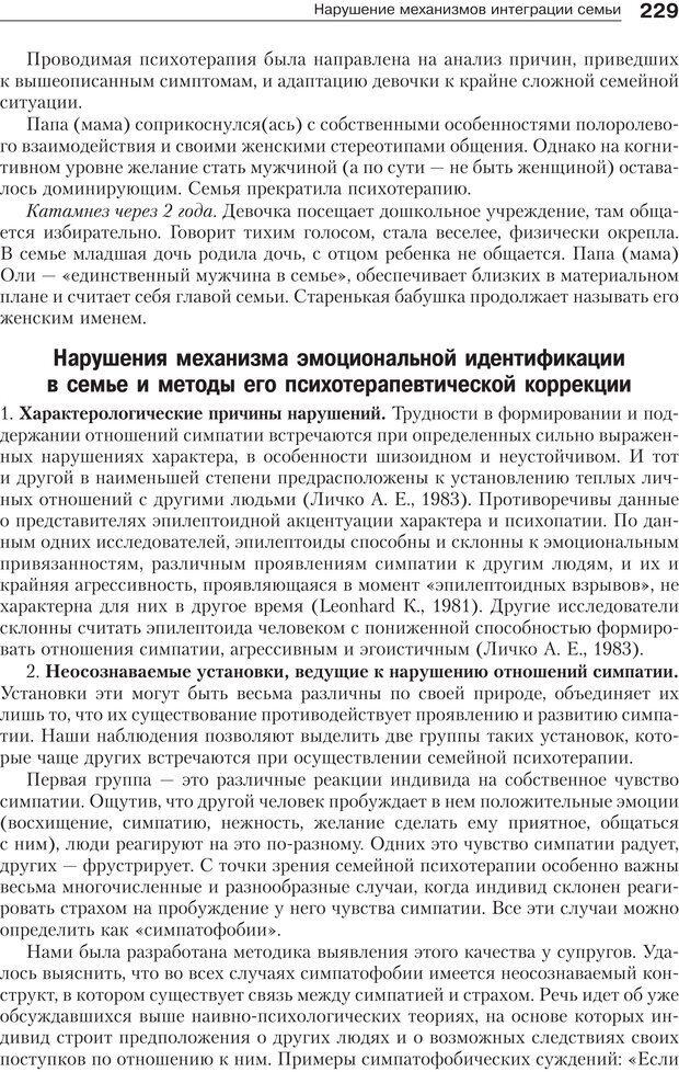 PDF. Психология и психотерапия семьи[4-е издание]. Юстицкис В. В. Страница 225. Читать онлайн