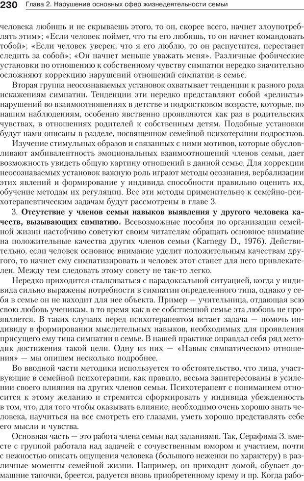 PDF. Психология и психотерапия семьи[4-е издание]. Юстицкис В. В. Страница 226. Читать онлайн