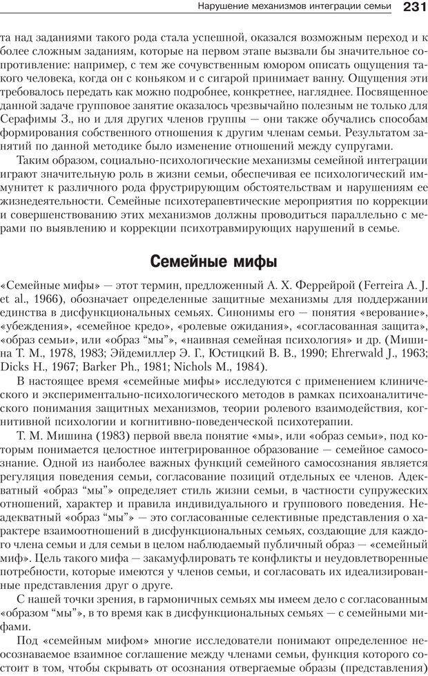 PDF. Психология и психотерапия семьи[4-е издание]. Юстицкис В. В. Страница 227. Читать онлайн