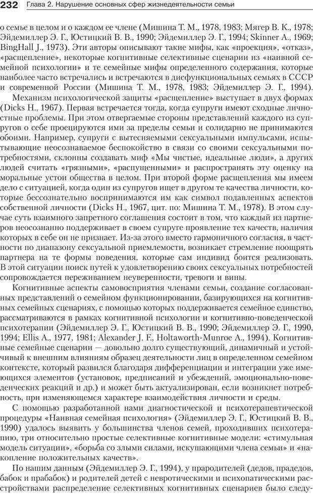 PDF. Психология и психотерапия семьи[4-е издание]. Юстицкис В. В. Страница 228. Читать онлайн
