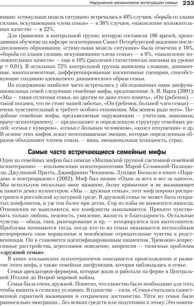 PDF. Психология и психотерапия семьи[4-е издание]. Юстицкис В. В. Страница 229. Читать онлайн