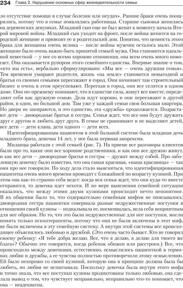 PDF. Психология и психотерапия семьи[4-е издание]. Юстицкис В. В. Страница 230. Читать онлайн