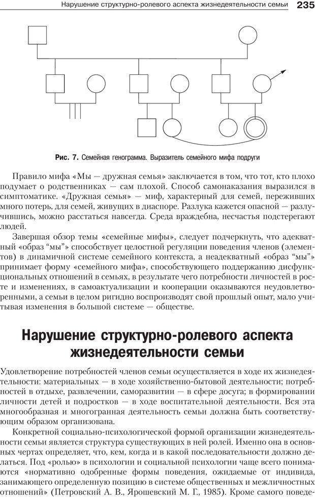 PDF. Психология и психотерапия семьи[4-е издание]. Юстицкис В. В. Страница 231. Читать онлайн