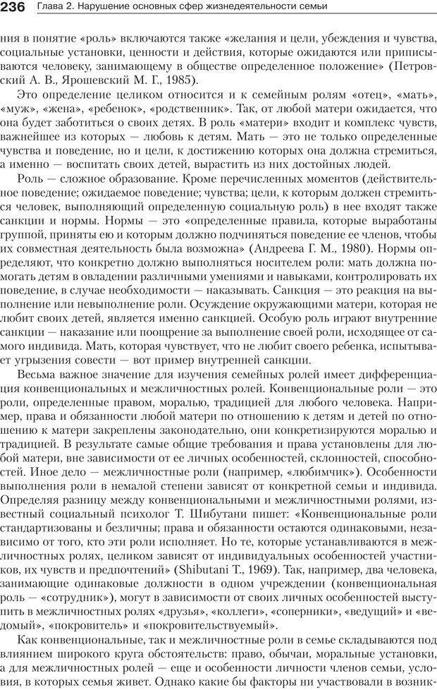 PDF. Психология и психотерапия семьи[4-е издание]. Юстицкис В. В. Страница 232. Читать онлайн