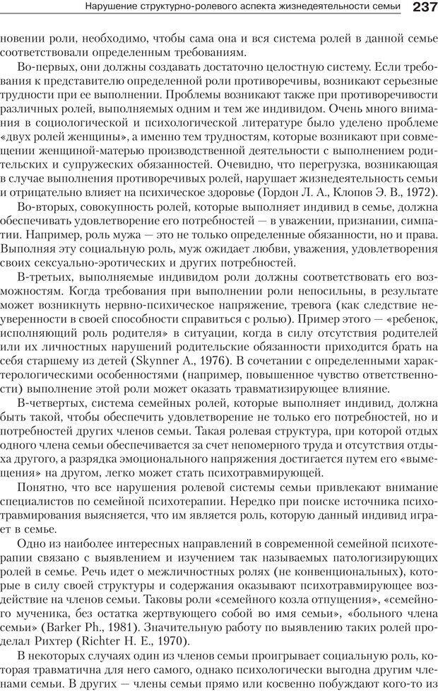 PDF. Психология и психотерапия семьи[4-е издание]. Юстицкис В. В. Страница 233. Читать онлайн