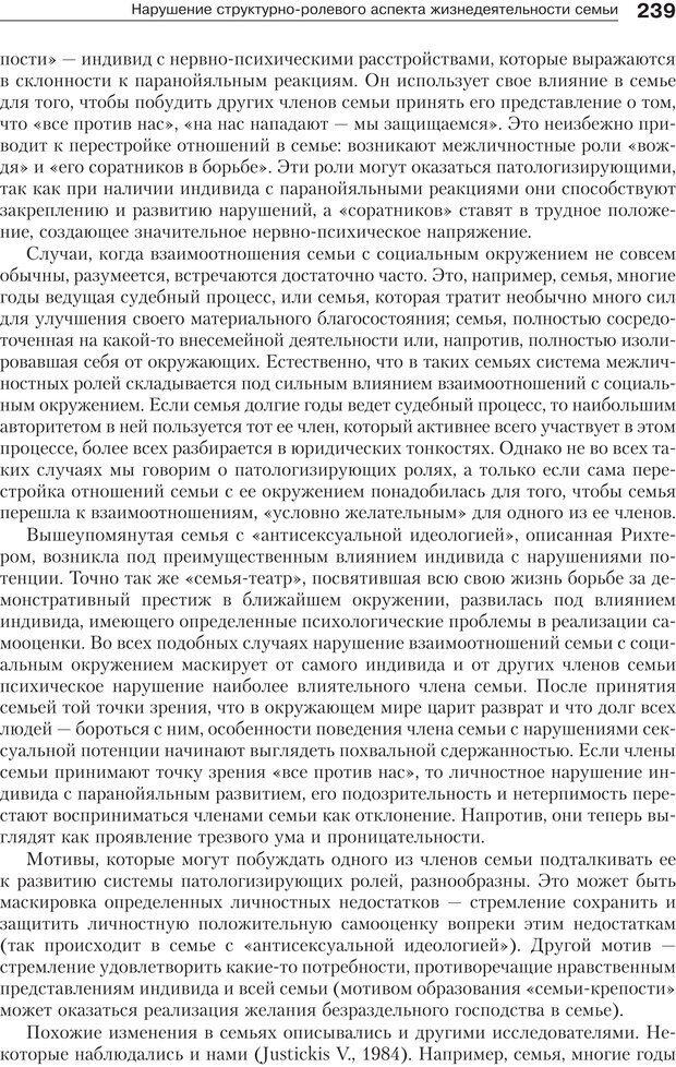 PDF. Психология и психотерапия семьи[4-е издание]. Юстицкис В. В. Страница 235. Читать онлайн