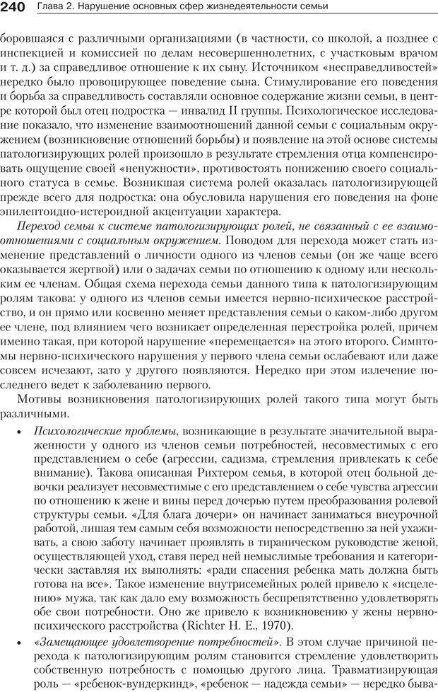 PDF. Психология и психотерапия семьи[4-е издание]. Юстицкис В. В. Страница 236. Читать онлайн