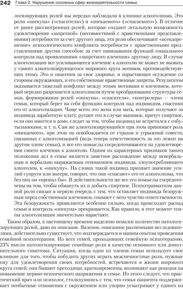 PDF. Психология и психотерапия семьи[4-е издание]. Юстицкис В. В. Страница 238. Читать онлайн