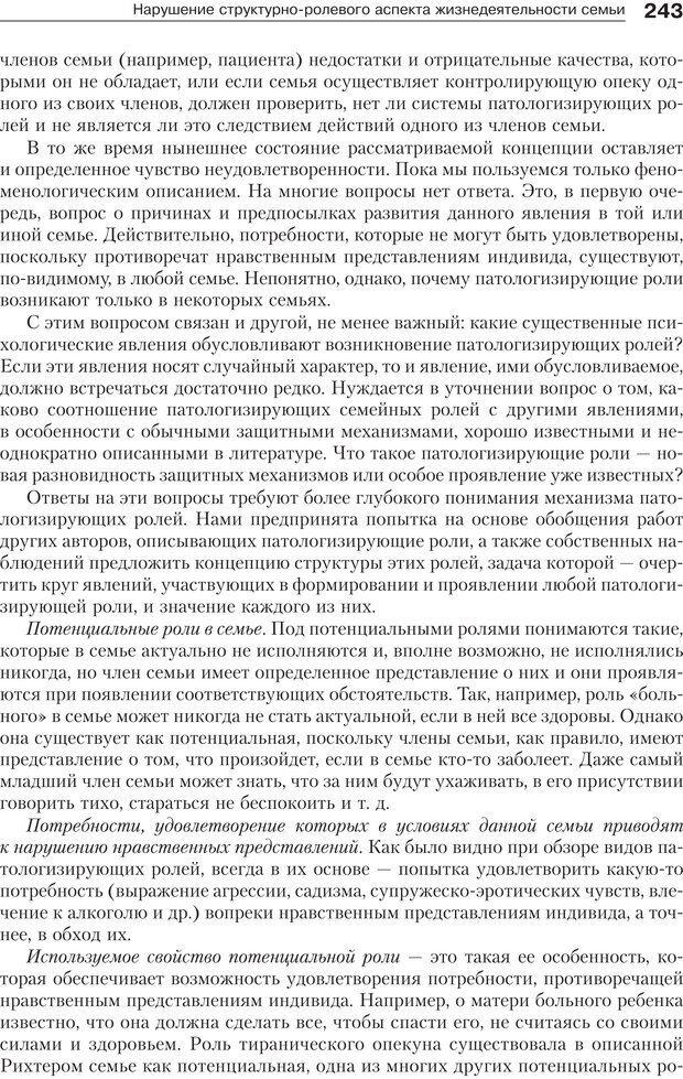 PDF. Психология и психотерапия семьи[4-е издание]. Юстицкис В. В. Страница 239. Читать онлайн
