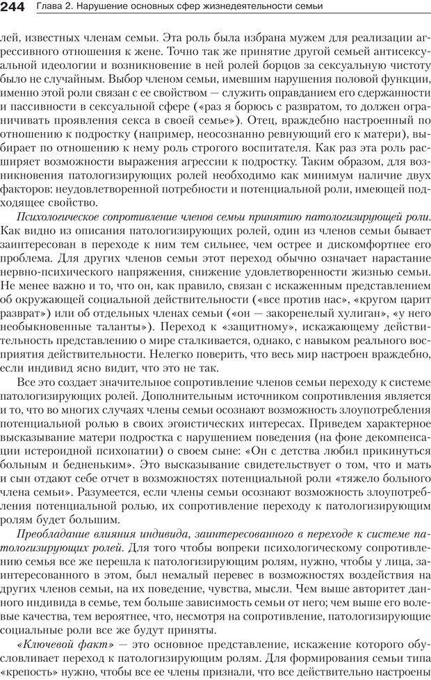 PDF. Психология и психотерапия семьи[4-е издание]. Юстицкис В. В. Страница 240. Читать онлайн