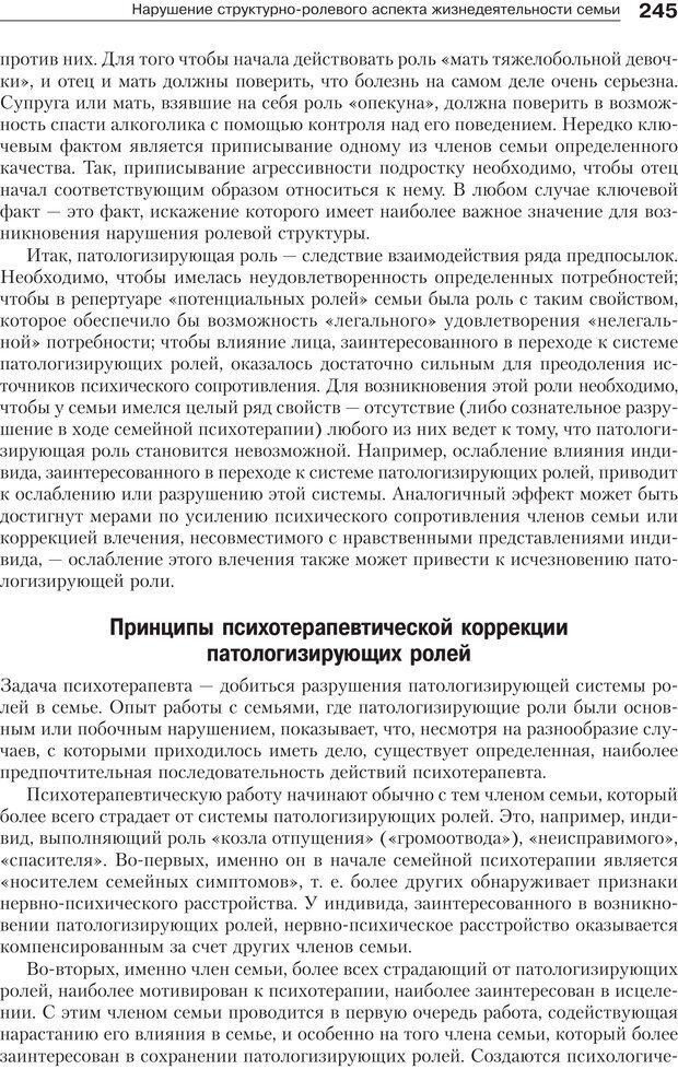 PDF. Психология и психотерапия семьи[4-е издание]. Юстицкис В. В. Страница 241. Читать онлайн