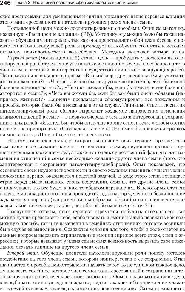 PDF. Психология и психотерапия семьи[4-е издание]. Юстицкис В. В. Страница 242. Читать онлайн