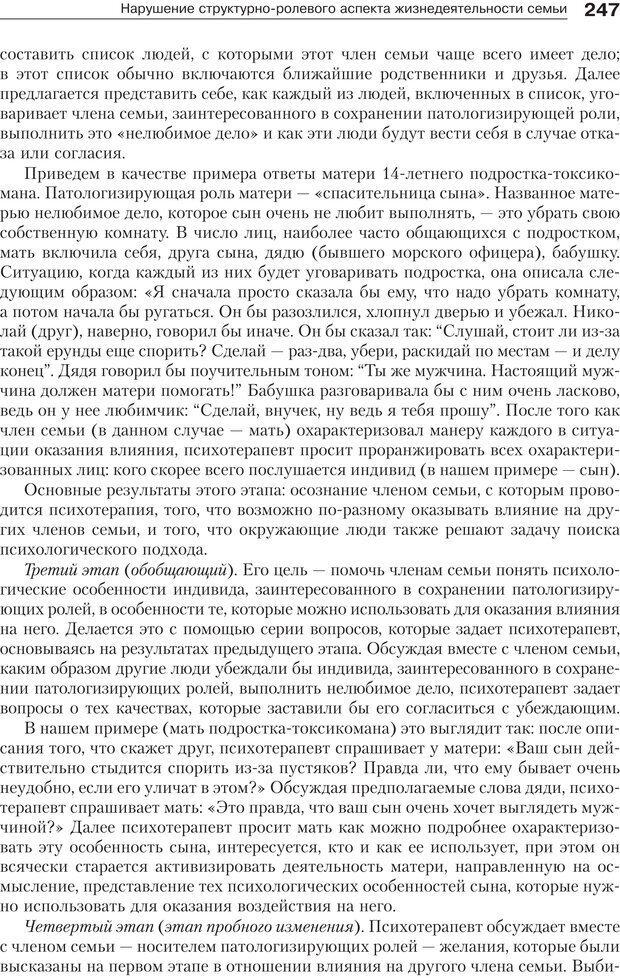 PDF. Психология и психотерапия семьи[4-е издание]. Юстицкис В. В. Страница 243. Читать онлайн