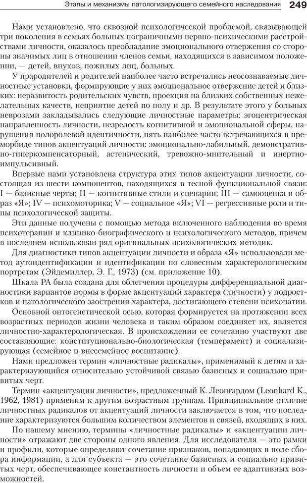 PDF. Психология и психотерапия семьи[4-е издание]. Юстицкис В. В. Страница 245. Читать онлайн