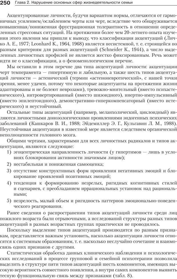 PDF. Психология и психотерапия семьи[4-е издание]. Юстицкис В. В. Страница 246. Читать онлайн