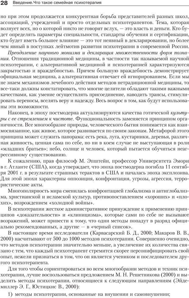 PDF. Психология и психотерапия семьи[4-е издание]. Юстицкис В. В. Страница 25. Читать онлайн