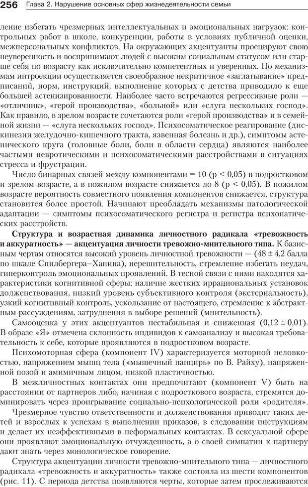 PDF. Психология и психотерапия семьи[4-е издание]. Юстицкис В. В. Страница 252. Читать онлайн