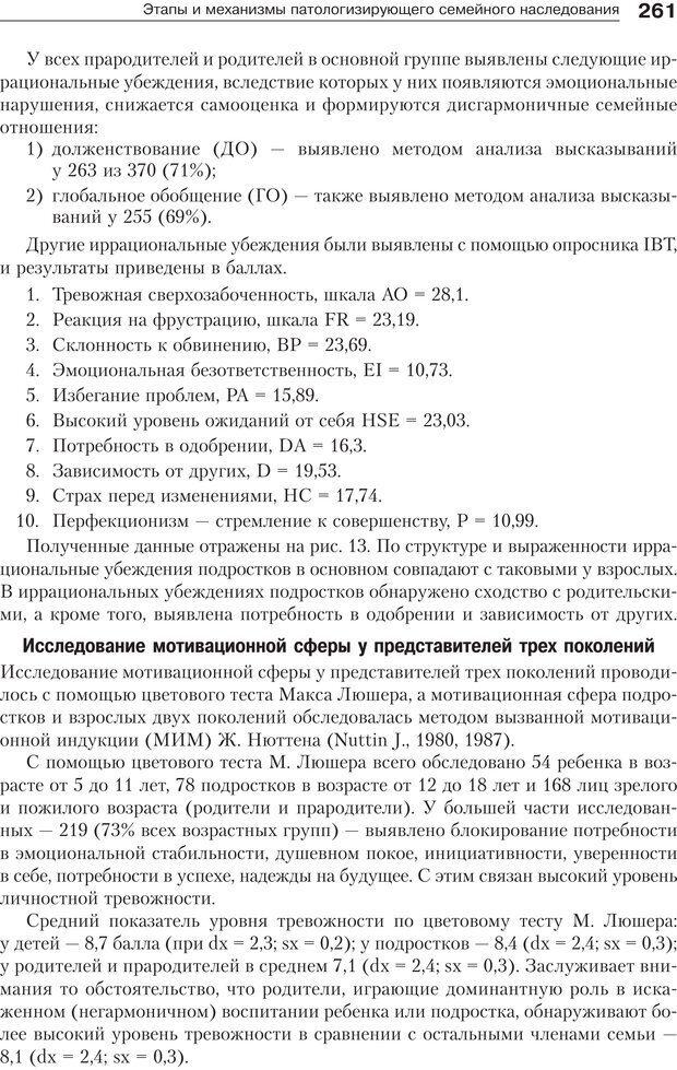 PDF. Психология и психотерапия семьи[4-е издание]. Юстицкис В. В. Страница 257. Читать онлайн