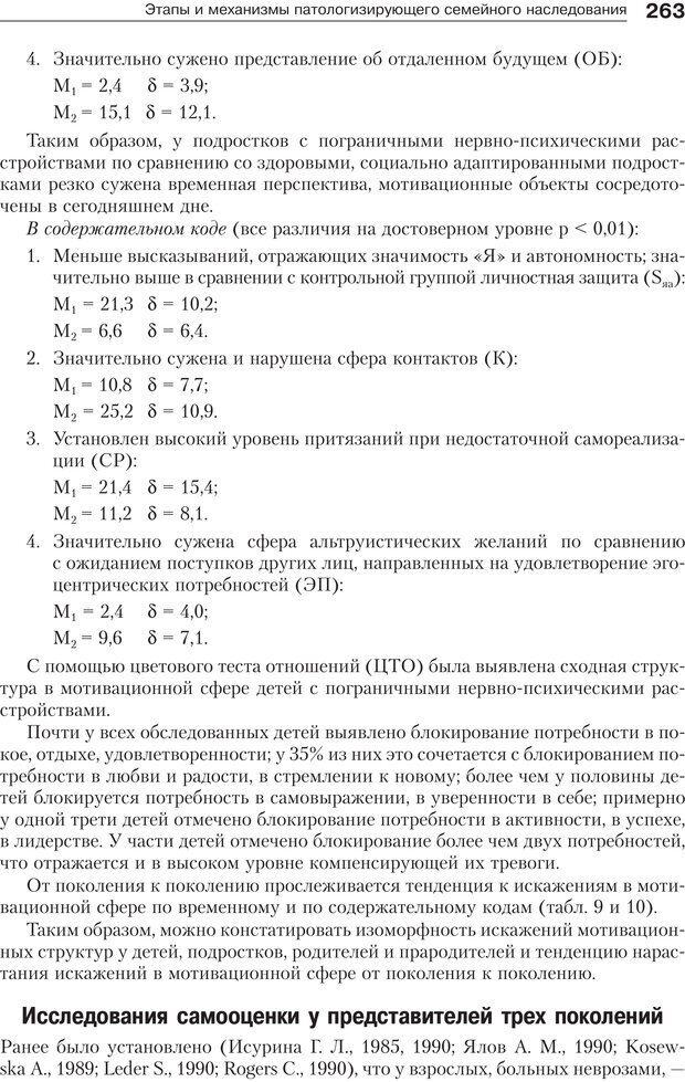 PDF. Психология и психотерапия семьи[4-е издание]. Юстицкис В. В. Страница 259. Читать онлайн