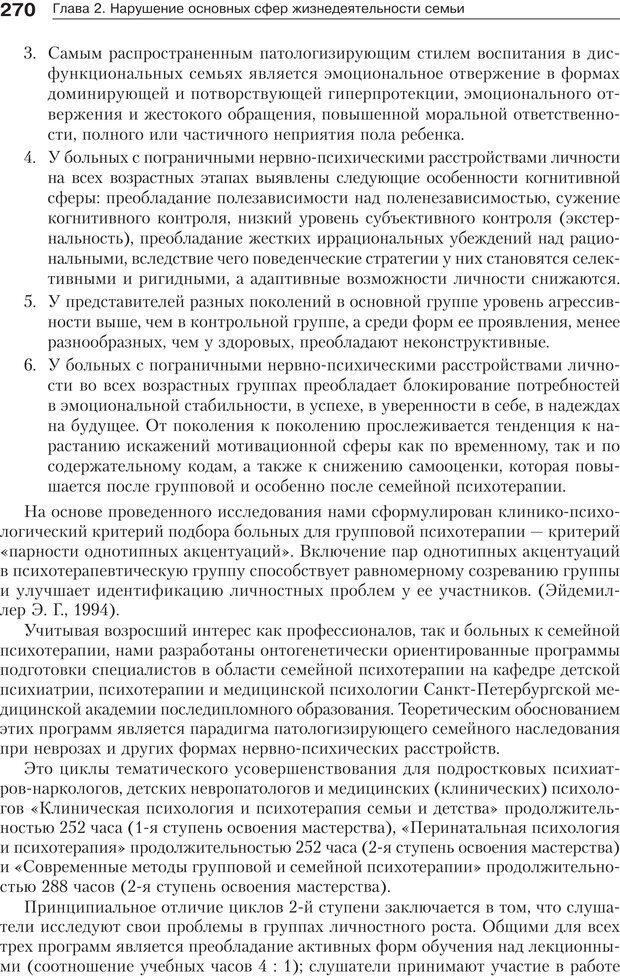 PDF. Психология и психотерапия семьи[4-е издание]. Юстицкис В. В. Страница 266. Читать онлайн