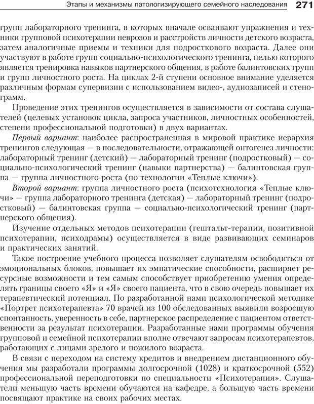 PDF. Психология и психотерапия семьи[4-е издание]. Юстицкис В. В. Страница 267. Читать онлайн