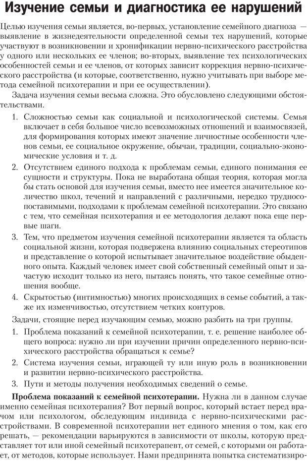 PDF. Психология и психотерапия семьи[4-е издание]. Юстицкис В. В. Страница 269. Читать онлайн