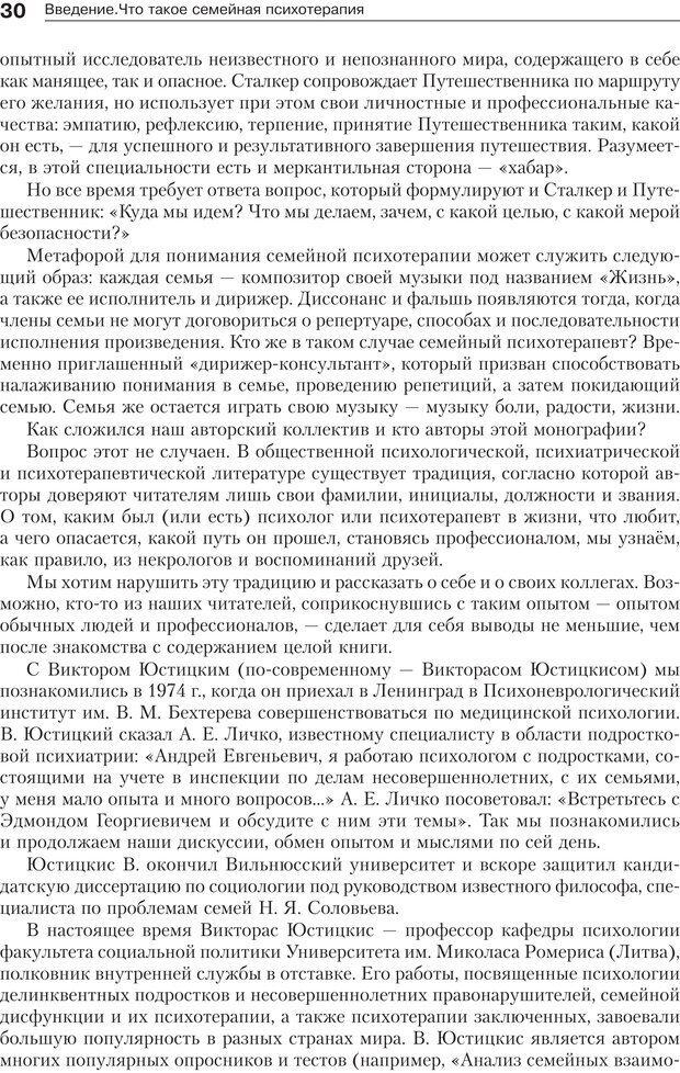 PDF. Психология и психотерапия семьи[4-е издание]. Юстицкис В. В. Страница 27. Читать онлайн