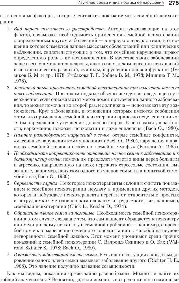 PDF. Психология и психотерапия семьи[4-е издание]. Юстицкис В. В. Страница 270. Читать онлайн