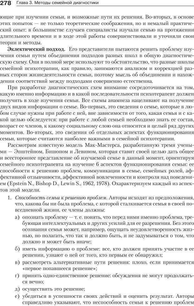 PDF. Психология и психотерапия семьи[4-е издание]. Юстицкис В. В. Страница 273. Читать онлайн