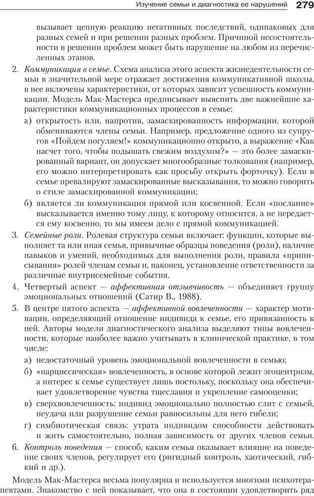 PDF. Психология и психотерапия семьи[4-е издание]. Юстицкис В. В. Страница 274. Читать онлайн