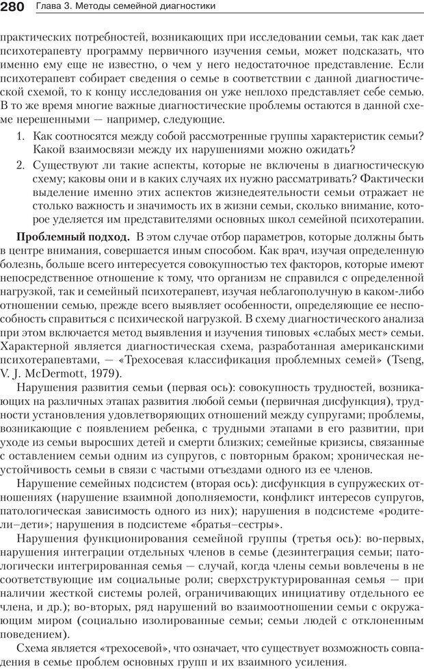 PDF. Психология и психотерапия семьи[4-е издание]. Юстицкис В. В. Страница 275. Читать онлайн