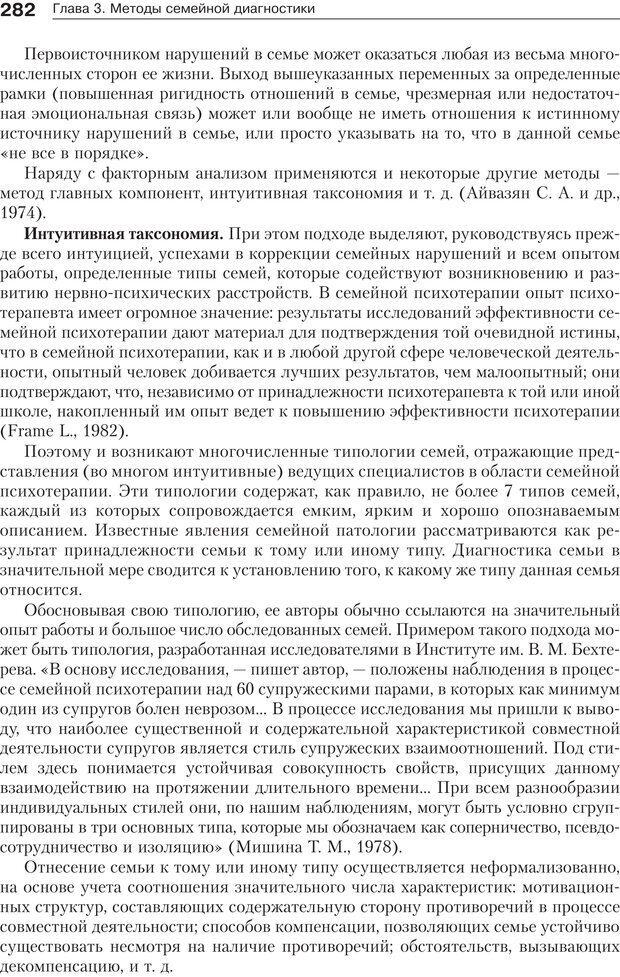 PDF. Психология и психотерапия семьи[4-е издание]. Юстицкис В. В. Страница 277. Читать онлайн