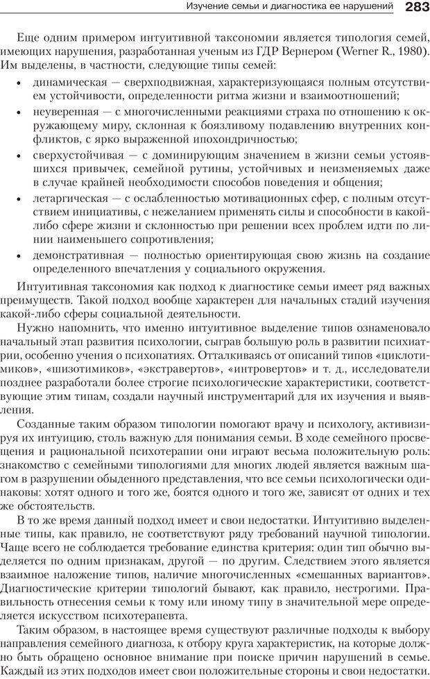 PDF. Психология и психотерапия семьи[4-е издание]. Юстицкис В. В. Страница 278. Читать онлайн