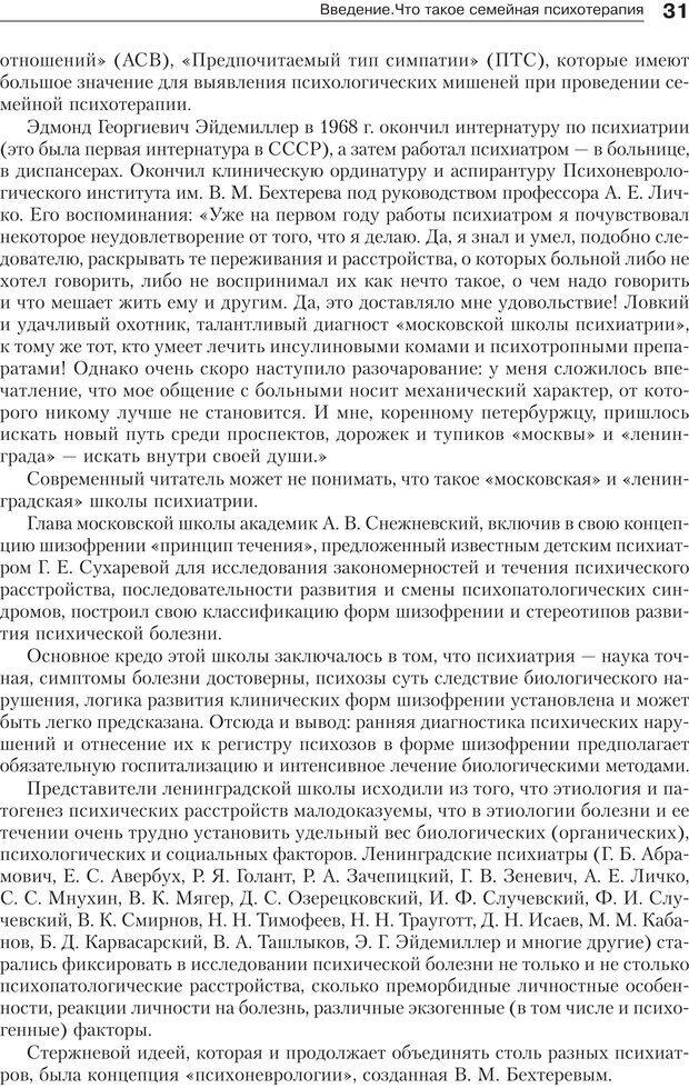 PDF. Психология и психотерапия семьи[4-е издание]. Юстицкис В. В. Страница 28. Читать онлайн