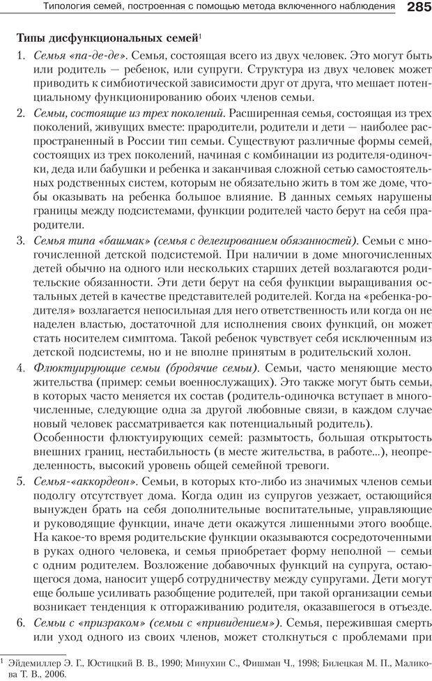 PDF. Психология и психотерапия семьи[4-е издание]. Юстицкис В. В. Страница 280. Читать онлайн