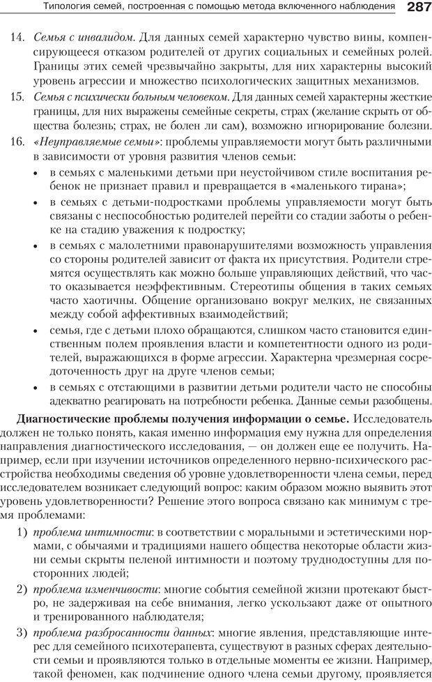 PDF. Психология и психотерапия семьи[4-е издание]. Юстицкис В. В. Страница 282. Читать онлайн