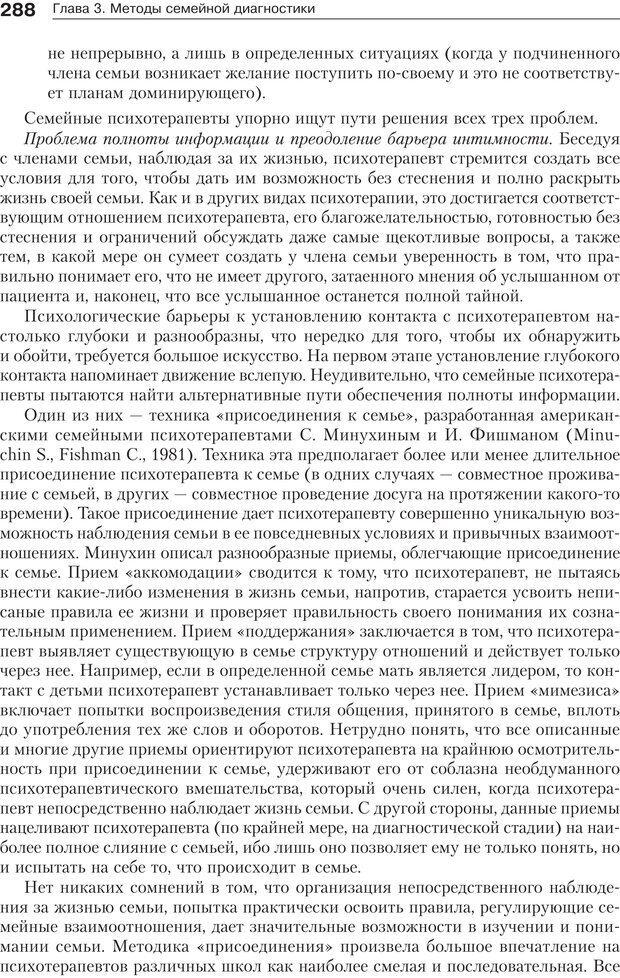 PDF. Психология и психотерапия семьи[4-е издание]. Юстицкис В. В. Страница 283. Читать онлайн