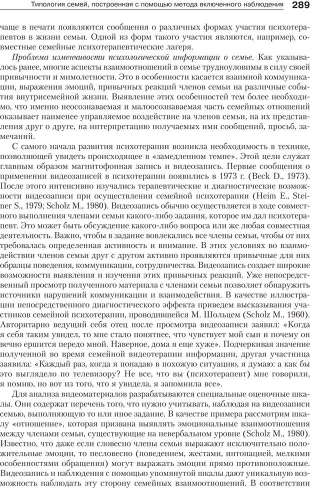 PDF. Психология и психотерапия семьи[4-е издание]. Юстицкис В. В. Страница 284. Читать онлайн