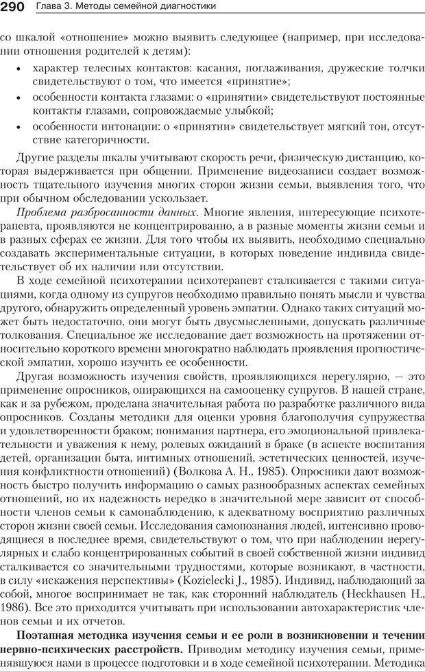 PDF. Психология и психотерапия семьи[4-е издание]. Юстицкис В. В. Страница 285. Читать онлайн